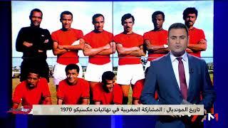 تاريخ المونديال: مشاركة المغرب في مونديال 1970