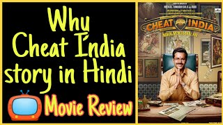 Why Cheat India | Why Cheat India story | in Hindi Urdu | Why Cheat India review
