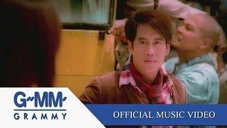 โอ้ละหนอ...My Love - เบิร์ด ธงไชย【OFFICIAL MV】