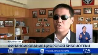 Президент Кыргызстана может наложить вето на закон о цифровых библиотеках