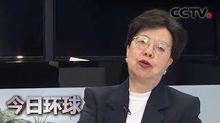 [今日环球]陈冯富珍:防控疫情需要全球协同努力| CCTV中文国际