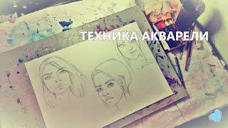 Туториал по акварели / Как рисовать портреты акварелью