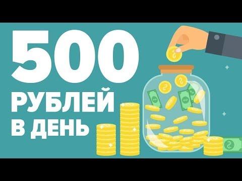 ГОТОВАЯ СХЕМА ЗАРАБОТКА ОТ 500 РУБЛЕЙ В ДЕНЬ БЕЗ ВЛОЖЕНИЙ! КАК ЗАРАБОТАТЬ В ИНТЕРНЕТЕ