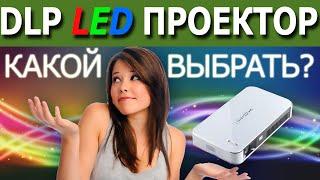 DLP LED проекторы 2016. Какой выбрать?(В этом видео представлен обзор ряда актуальных на 2016 год DLP LED проекторов. Большую часть списка составляет..., 2016-04-04T14:30:01.000Z)