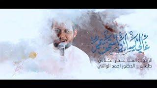 حيدر علي الولي | الملا عمار الكناني - 2021