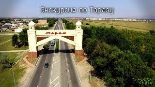 Экскурсия по Таразу