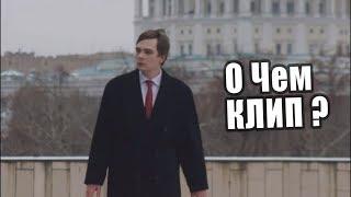 О чем КЛИП СЛАВА КПСС - ВЛАДИМИР ПУТИН