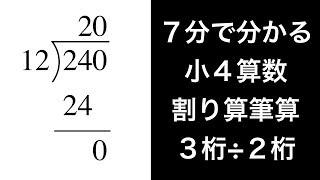 7分で分かる小4の算数。今回は割り算の筆算について解説します。割り算...