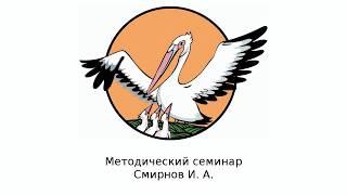 Методический семинар И. А. Смирнова, победителя Всероссийского конкурса