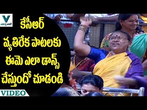 Old Woman Dances to Anti KCR Songs at Telangana TDP Mahanadu - Vaartha Vaani