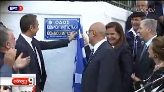 <span class='as_h2'><a href='https://webtv.eklogika.gr/to-onoma-toy-proin-prothypoyrgoy-pire-kentrikos-dromos-sta-chania-ert' target='_blank' title='Το όνομα του πρώην πρωθυπουργού «πήρε» κεντρικός δρόμος στα Χανιά | ΕΡΤ'>Το όνομα του πρώην πρωθυπουργού «πήρε» κεντρικός δρόμος στα Χανιά | ΕΡΤ</a></span>