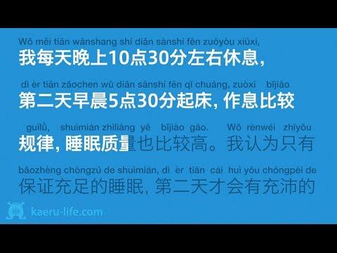 中国語音読・リスニング練習-02「睡眠(1)」/初級〜初中級向け