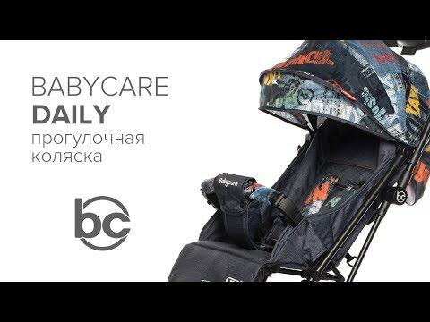 Babycare Daily, прогулочная коляска