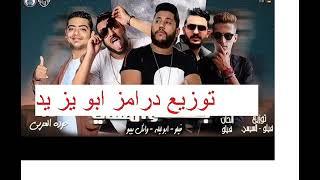 مهرجان امشي خدي بعضك وامشي فيلو ابو ليله وائل بيبو توزيع درامز ابو يز يد