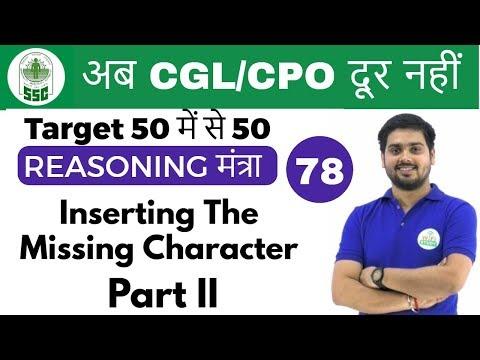 7:00 PM Reasoning मंत्रा by Hitesh Sir | Inserting the Missing Part 2 |अब CGL/CPO दूर नहीं | Day #78