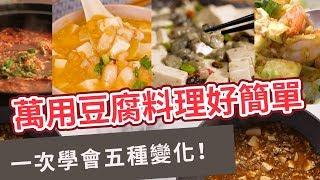 【家常菜食譜】一次學會五種變化!萬用豆腐料理好簡單