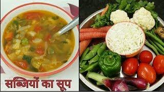 स्वादिस्ट वेजिटेबल सूप आसानी से घर तैयार करे | Tasty Vegetable Soup Recipe
