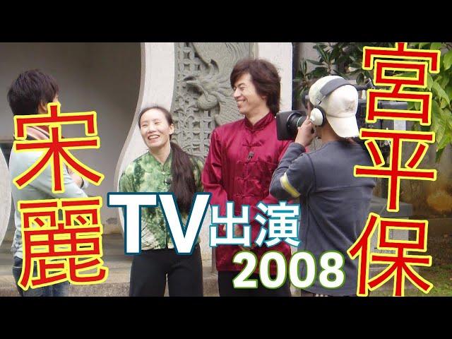 宮平保 宋麗 TV出演 2008 剣術・流星錘 中国武術 Chinese Kung Fu
