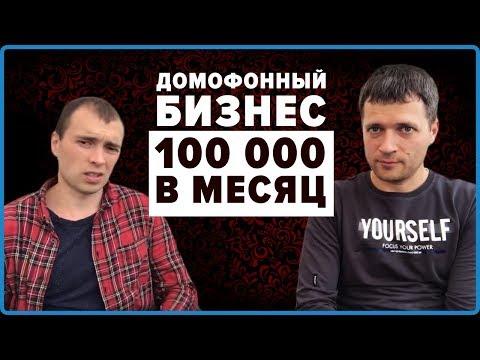 видео: На домофонных ключах 100 000р в месяц - Москва бизнес с нуля!