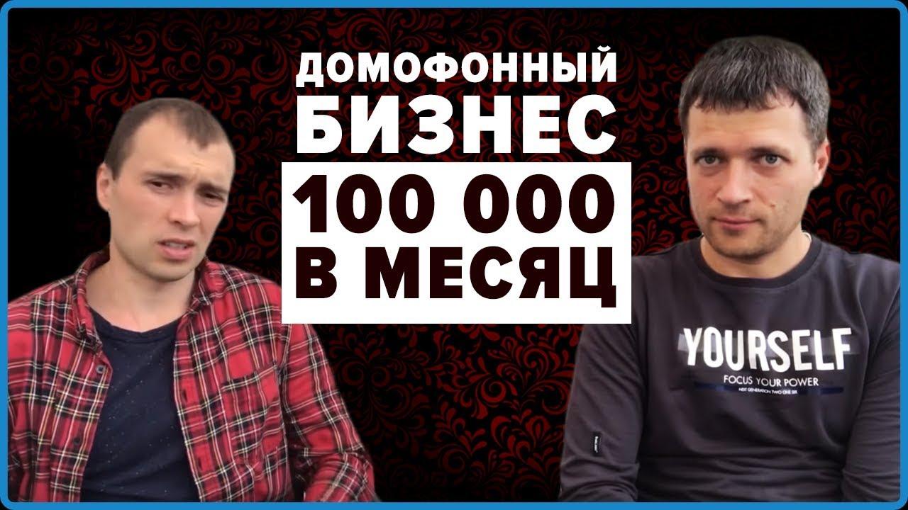 Как быстро заработать достаточно денег|На домофонных ключах 100 000р в месяц - Москва бизнес с нуля!