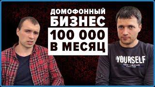 Смотреть видео На домофонных ключах 100 000р в месяц - Москва бизнес с нуля! онлайн