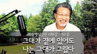 [ALP-TV] 아침햇살인문100강 51강 [류시화 시…