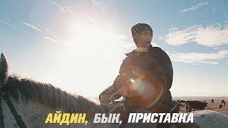 Кыргызча кино: Айдин, бука, плейстейшн