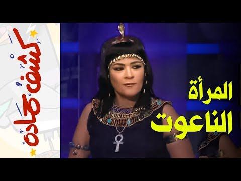 {كشف حمادة}(35) المرأة الناعوت!