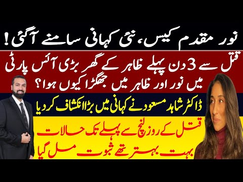 New Story In Noor Mukaddam case - Dr.Shahid Masood Made New Revelation - Party At Zahir Jaffer House