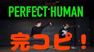 オリラジ【PERFECT HUMAN】フルサイズ完コピ!振付憶えたい人はチェック!