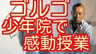 ゴルゴ松本 少年院で講話 感動の授業をジャネーノで放送 YouTube ゴルゴ...