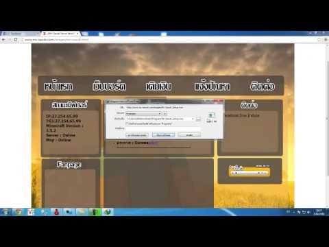 Minecraft - วิธีดาวน์โหลดตัวเกมส์ Mc-Sasuki Server Mod
