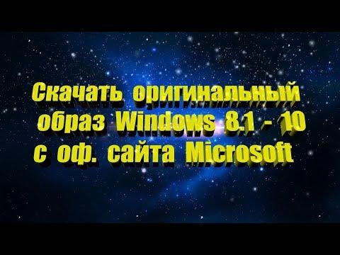 Как скачать оригинальный образ Windows 8.1 - 10 с официального сайта Microsoft