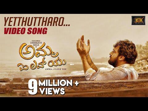 Yetthuthaaro (Video Song) | Amma I Love You | Chiranjeevi Sarja | K.M.Chaitanya | Gurukiran