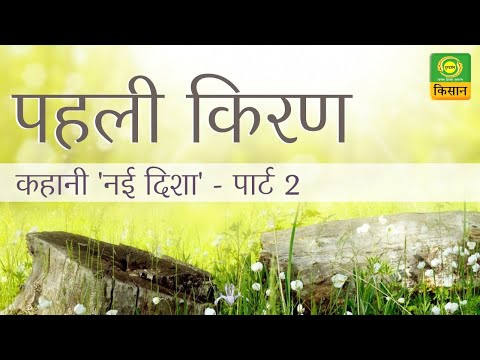 पहली किरण : कहानी - नई दिशा (पार्ट-2 )  Pehli Kiran   June 26, 2020