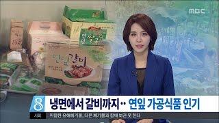 [대전MBC뉴스]연의 무한변신..가공식품 인기