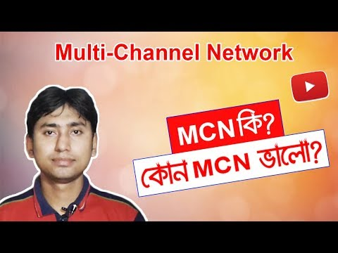 What is MCN | Advantages & Disadvantages of MCN | AdSense VS MCN | which is better MCN For BD