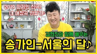 송가인-서울의 달 배우기♪  화제의 신곡 내 노래 만들…