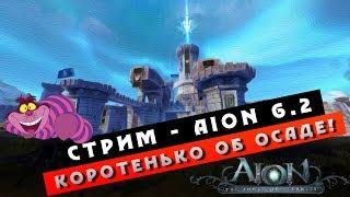 Обложка на видео о Стрим Aion 6.2 - Коротенько об Осадах!