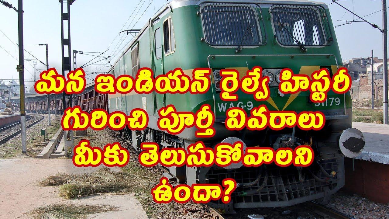 history of indian railways in telugu | telugu guru tv