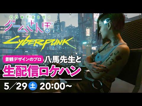 【ゲームさんぽ生ロケハン】サイバーパンク2077の「都市景観」を愛でる会