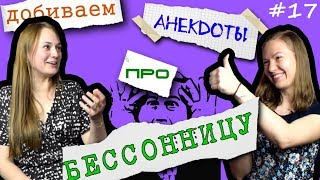 "Анекдоты про бессонницу - Импровизация ""Анекдот с трех нот"" #17"