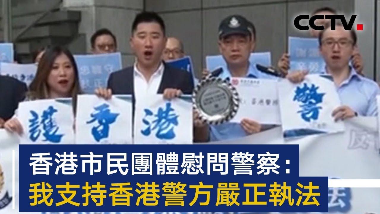 香港市民團體慰問警察:我支持香港警方 | CCTV - YouTube