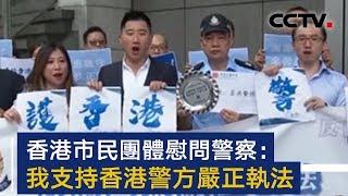 香港市民团体慰问警察:我支持香港警方 | CCTV