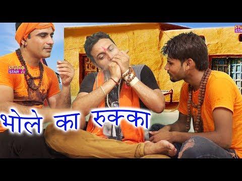 New Haryanvi Bhole Song 2017   Bhole Ka Rukka   Sandeep Kalaniya   Latest Bhole Baba DJ Song