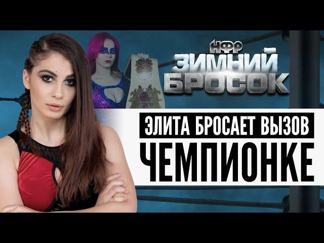 Элита бросает вызов чемпионке| Реслинг шоу НФР «Зимний Бросок» 2020