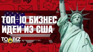 Топ-10 бизнес идей из США thumbnail