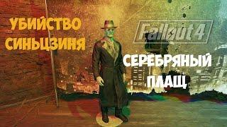 Fallout 4 (#33) - Мутанты-Камикадзе. Идем убивать Синьцзиня.