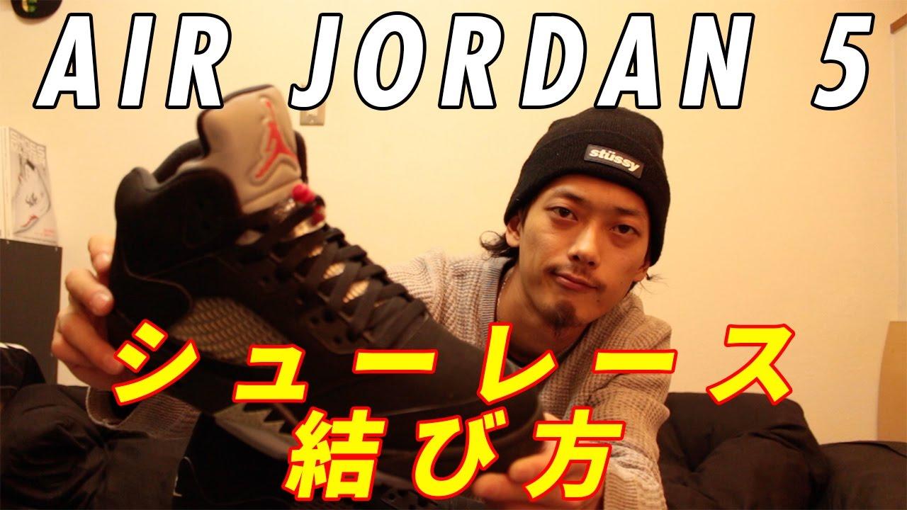 【スニーカー】SOSHIがやっているAIR JORDAN 5のシューレースの結び方!! - YouTube