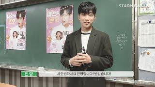 """★ """"우리 학교 스타!"""" 진영, &#…"""